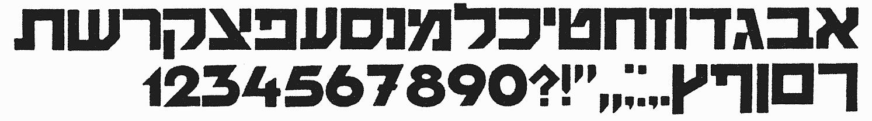 JanLeWitt--Chaim-1932